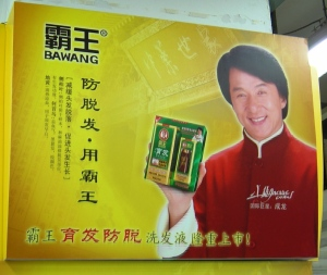 Jackie Chan advert