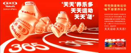 Yakult China - Image 1