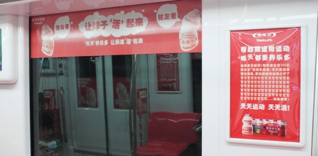 Yakult China - Image 3