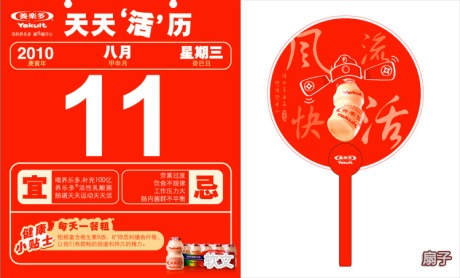 Yakult China - Image 4