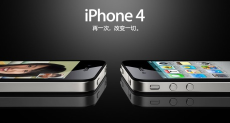 iPhone 4 - China (中國)