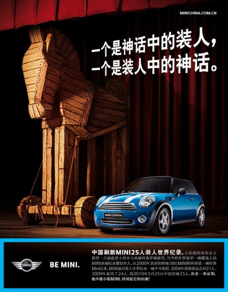 MINI China (World Record Cramming Advert) - 2