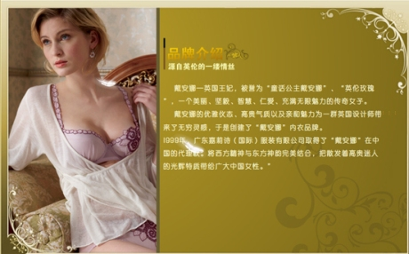 Diana - Jealousy International China (Website)